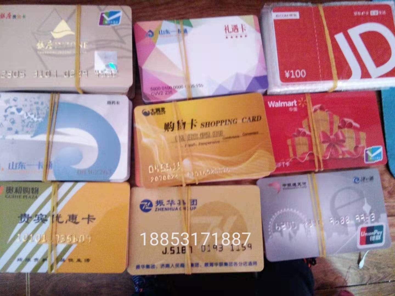 購物卡回收作用