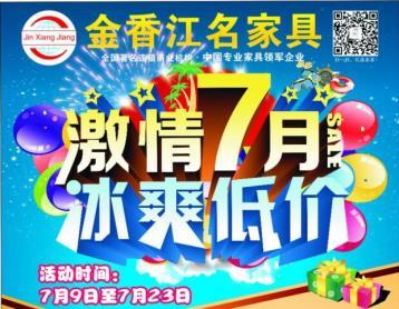 激情七月,金香江家具促销活动来袭,任性一整夏