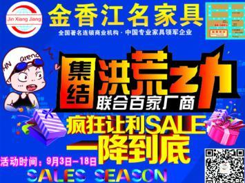 疯狂购物-金香江名家具活动最后一天