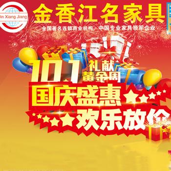全场钜惠,金香江名家具国庆黄金周盛宴开启