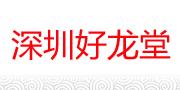 深圳市好龙堂水电气安装工程有限公司