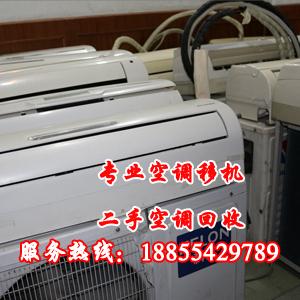 淮南二手空调销售 大量二手空调销售
