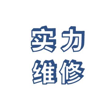长沙市实力家电制冷维修服务部