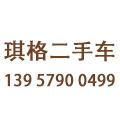 义乌市琪格二手车经纪有限公司
