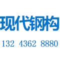 永州现代钢构公司