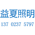 (山西)深圳市益夏照明科技有限公司
