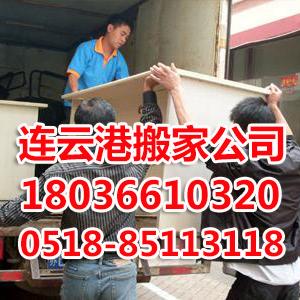连云港专业搬家公司|连云港低价搬家