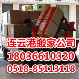 连云港专业搬家|搬家价格低