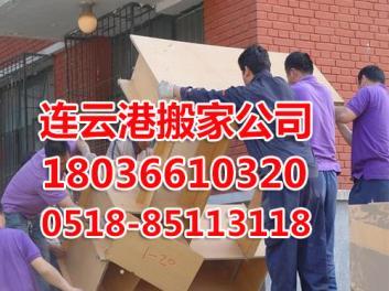 连云港搬家公司怎么收费