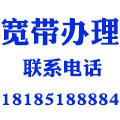 贵阳电信宽带办理公司