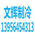 安徽文辉制冷设备销售有限公司