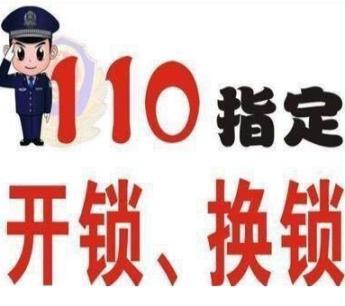 丰顺提供24小时专人专车上门急开换锁服务
