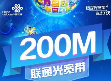 南京联通光纤宽带办理