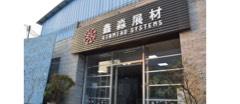 佛山鑫淼展覽鋁材有限公司