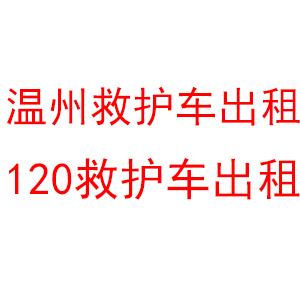 120救护车出租中心