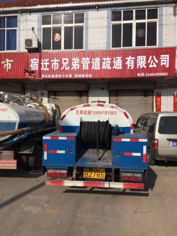 泗阳管道疏通/化粪池清理设备先进