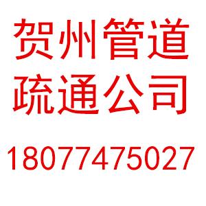 贺州管道疏通公司