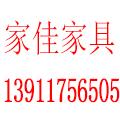 北京家佳美家具有限责任公司