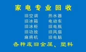 柳州大型家电回收_诚信商家