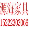 天津源海家具维修服务中心
