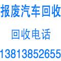 南京报废汽车回收拆解拖车道路救援