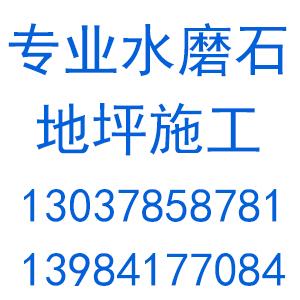云南省昆明专业水磨石地坪施工队