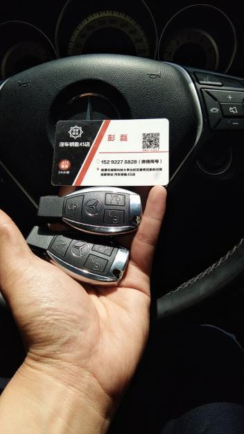 湘潭附近配汽车钥匙哪家好