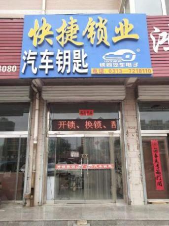 蔚县专业开锁公司
