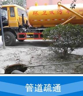 南庄镇专业管道疏通