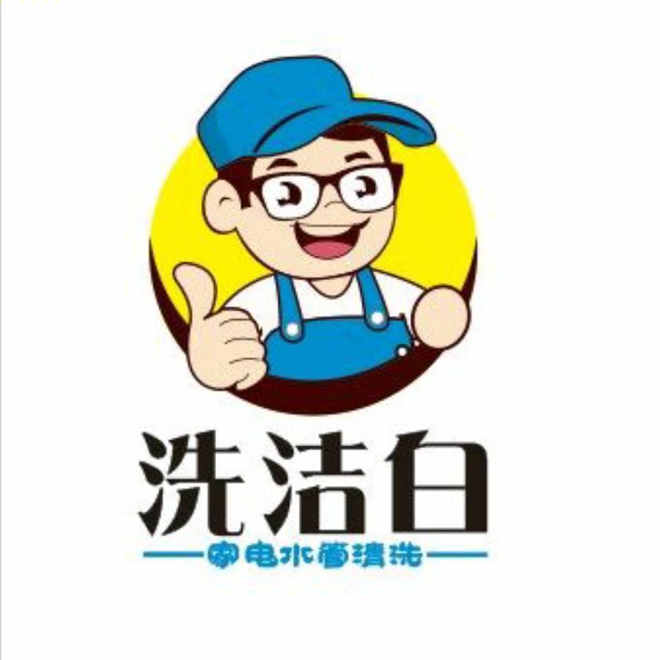 南昌洗洁白环保科技有限公司