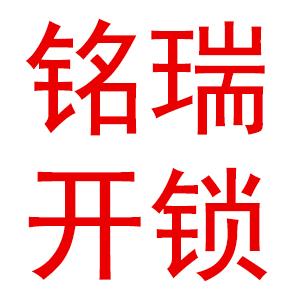枣庄市铭瑞开锁有限公司