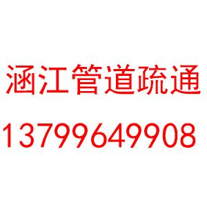 涵江福临门疏通家电维修