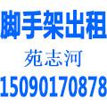 鑫鑫脚手架租赁公司