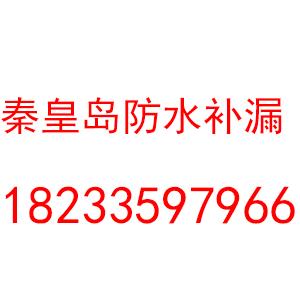 秦皇岛海港区玲玲防水保温材料店