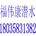 太原市福伟康潜水工程有限公司