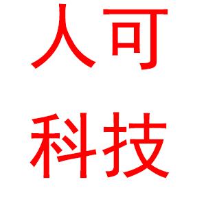 阳江市人可科技有限公司