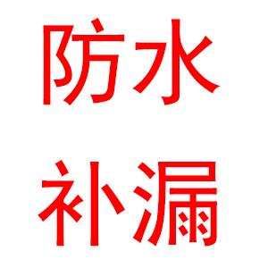 萍乡芦溪莲花防水补漏公司