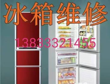 张家口冰箱维修