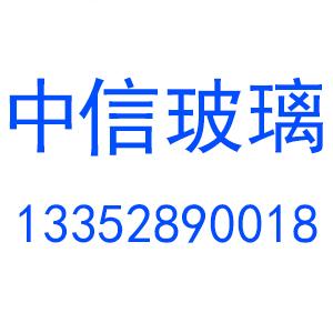 广州中信玻璃