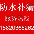阳江市广鑫防水工程有限公司