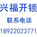 蓬江区兴福开锁行