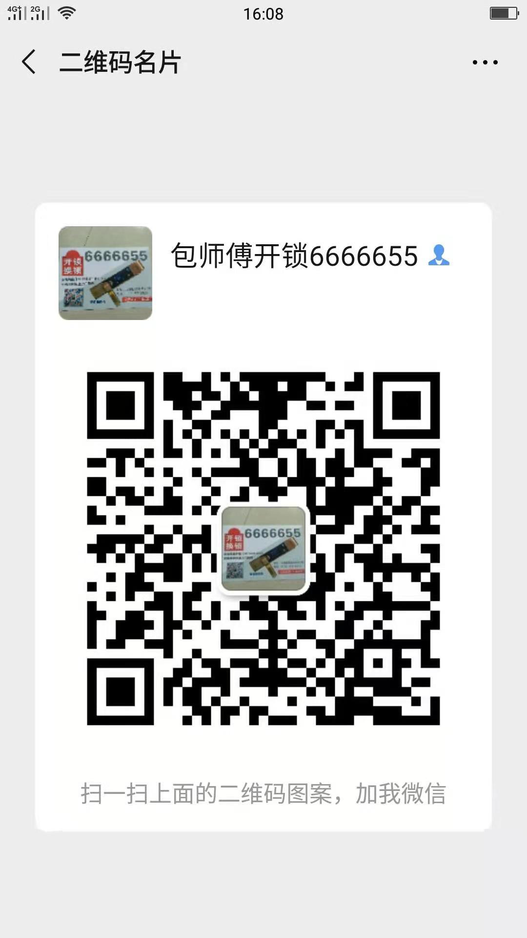 潍坊滨海荣鑫开锁公司