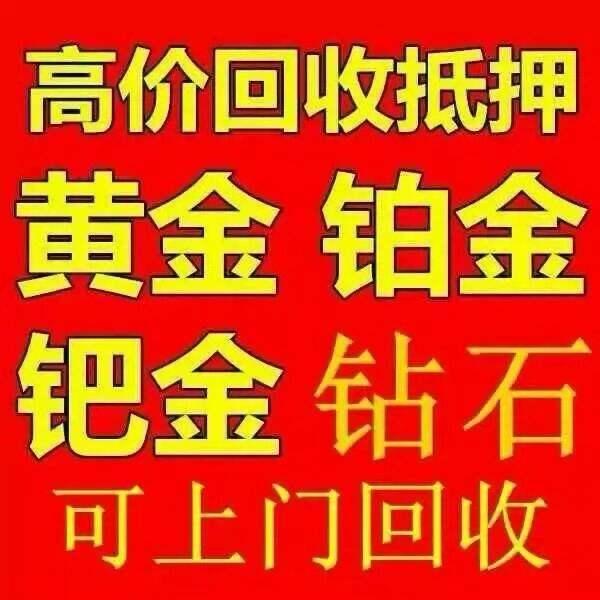 南宁市鑫福珠宝店