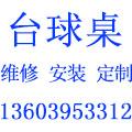 漯河丁湾台球桌