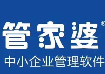 漳州管家婆软件 管理库存和客户的好帮手
