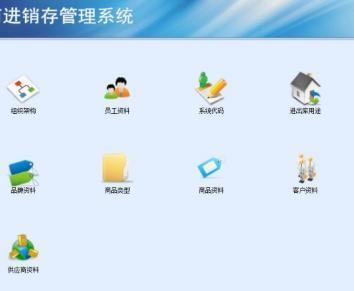 漳州进销存软件的特点