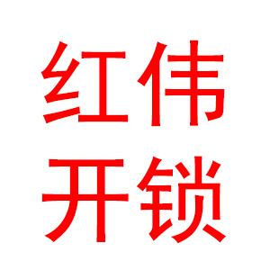 叶县红伟开锁服务部