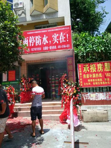 桂林专业防水补漏工程