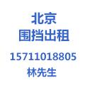 北京建筑工程围挡出租有限公司