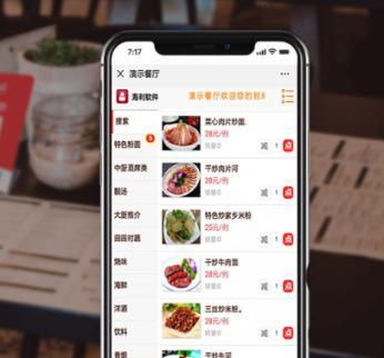 佛山专业微信点餐系统提供商